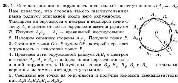 Гдз по геометрии 9 класс русский