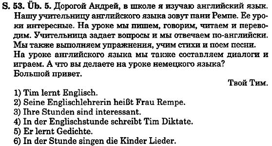 Гдз по немецкому языку 5 класс басай