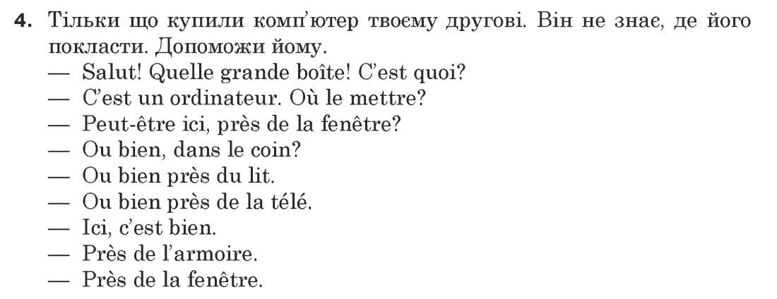 Решебник для французского языка 6 класс