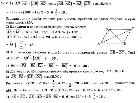 посыбник з геометрии мерзляк 8 клас гдз