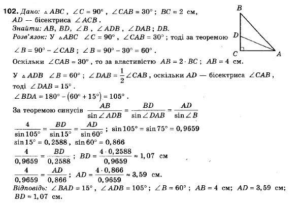 гдз з геометрии 9 клас єршова