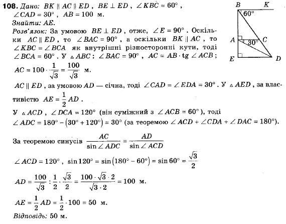 класс ершовой 8 гдз геометрия сборник алгебра
