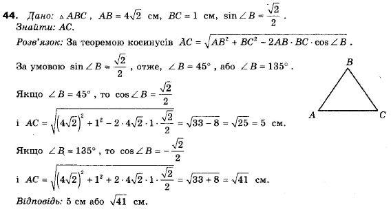 класс голобородько 11 гдз геометрия i ершова