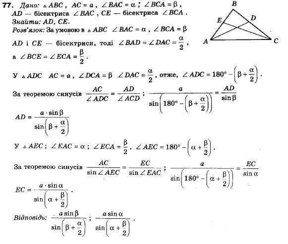 геометрия ершова гдз класс 9 ершов голобородько крижановський гдз