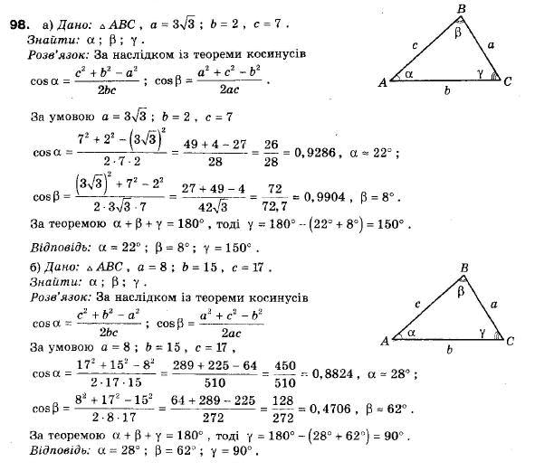 єршова гдз клас геометрия голобородько 9
