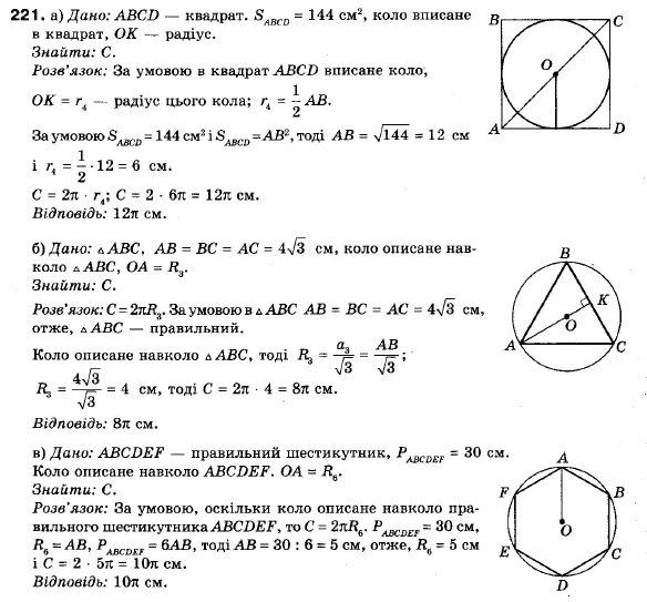 Гдз 7 клас геометрія нова програма єршова