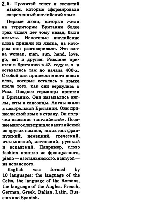 Русский язык мой гдз любимый предмет