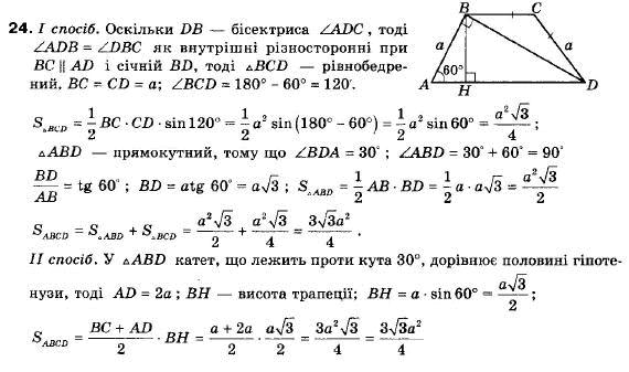 Гдз Геометрия 9 Класс Апостолова Для Украинских Школ