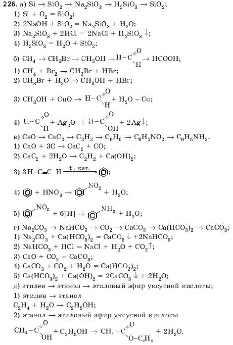 Гдз По Физике 9 Кл Саенко