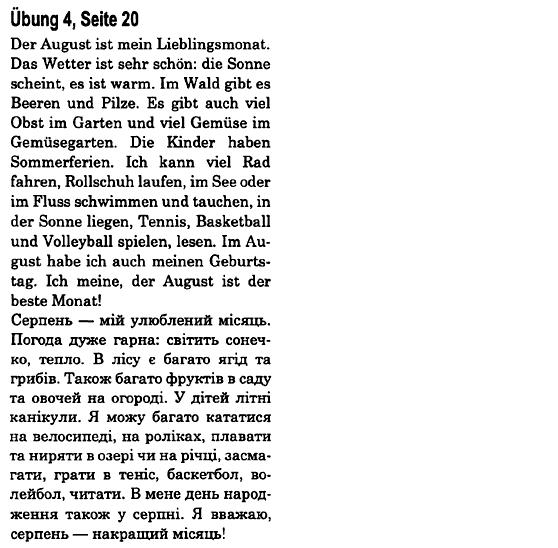 гдз немецкому языку 6 класс сотникова белоусова 2018
