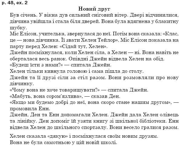 Решебник По Английскому Языку 8 Класс Стр 48 Упр 32
