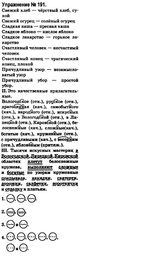 Гдз по русскому языку 6 класс быков давидюк стативка