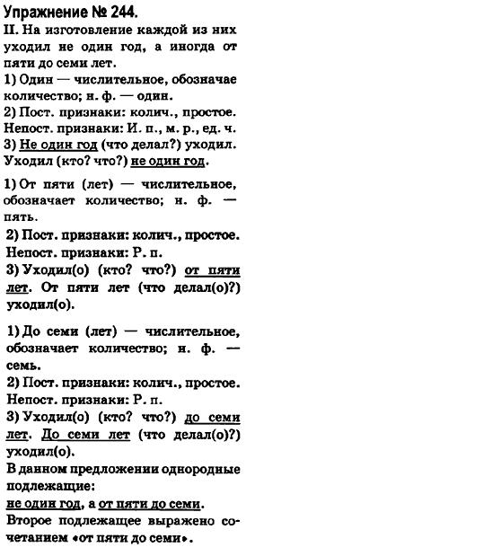 быкова класс решебник по стативка 8 давидюк языку русскому