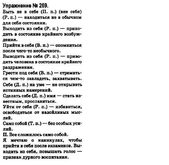 Учебника русского языка быкова стативка класс скачать давыдюк 7 гдз