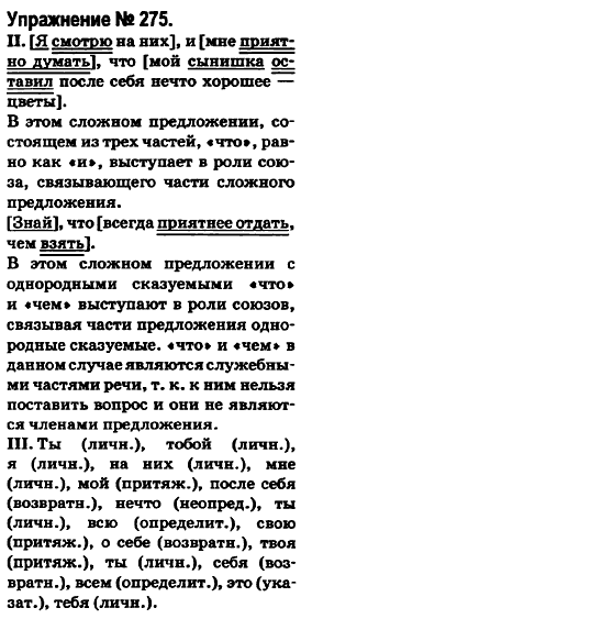 русский язык решебник 9 класс быкова давидюк стативка решебник гдз