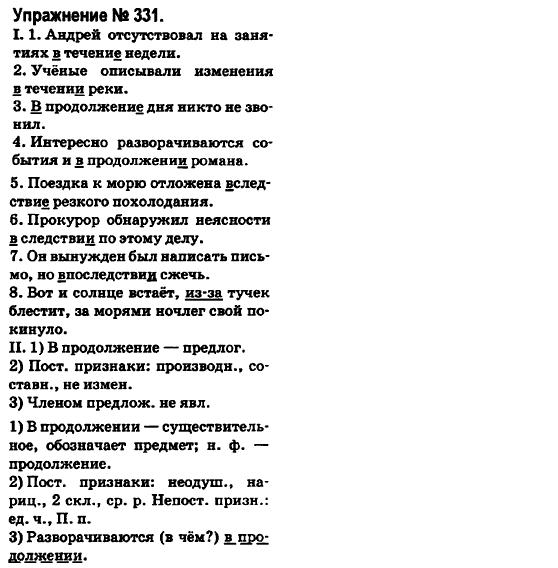 Гдз по русскому языку 6 класс быкова давидюк стативка