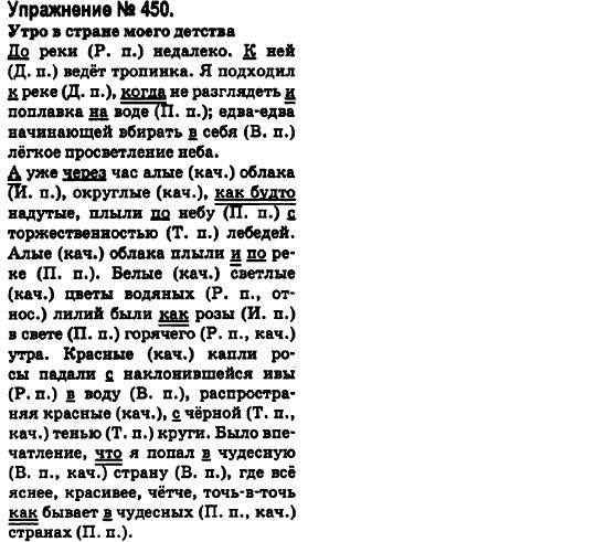 русскому 6 языку класс давидюк стативка гдз быкова по