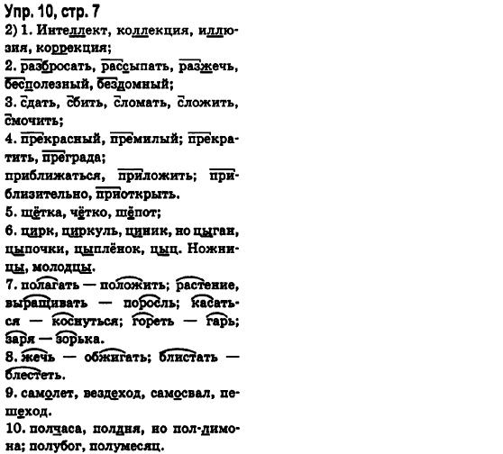Гдз по русскому языку 6 класс упр 678