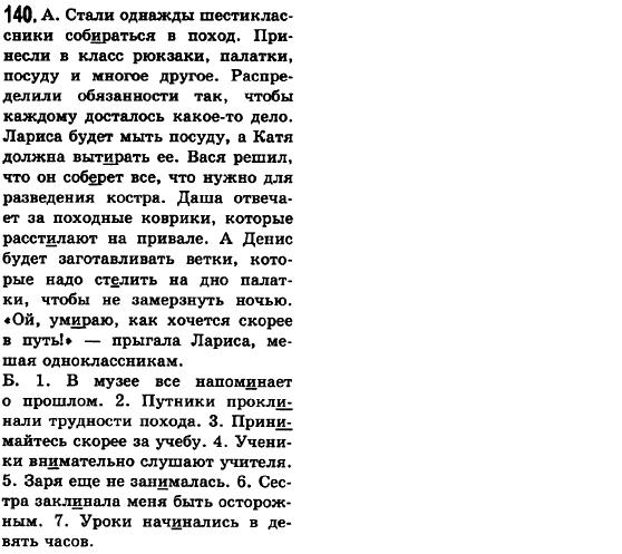 русскому 6 по баландина гдз