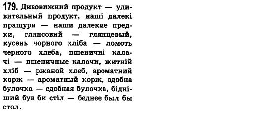 Гдз по русскому 8 класс баландина 2016