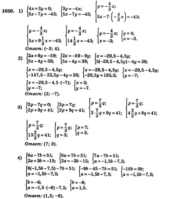 Гдз истер 7 алгебра