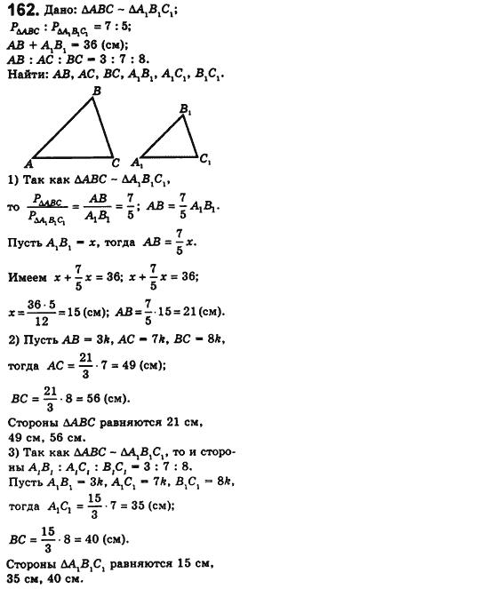 По с 8 класс гдз истер а геометрии