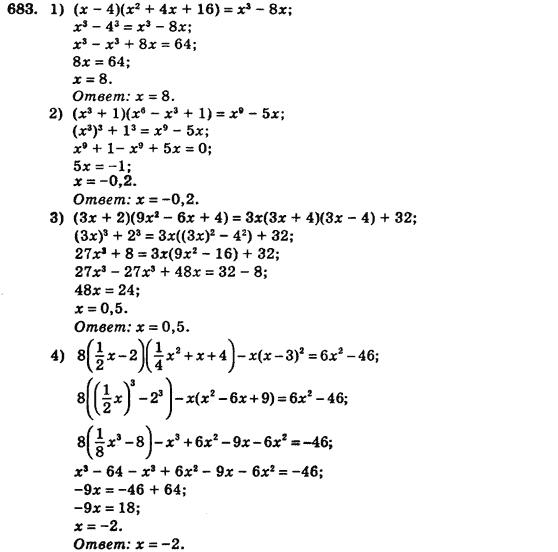 По т решебник алгебре о для