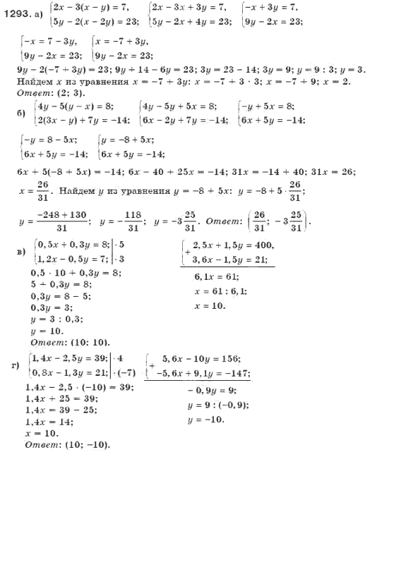 решебник по алгебре 7 а класс бевз