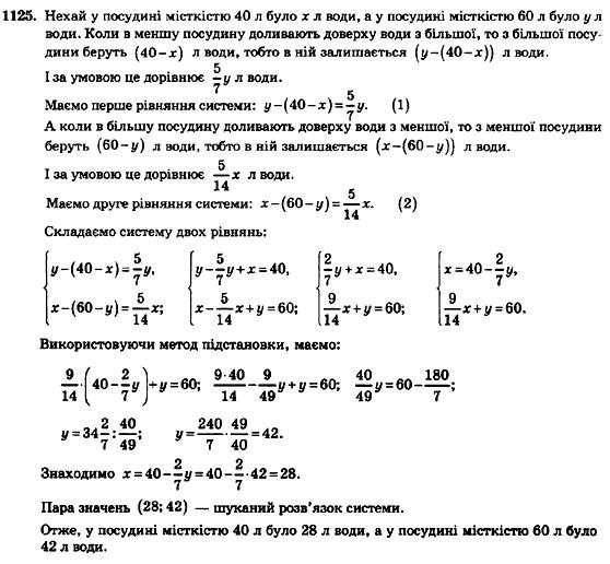 По онлайн класс геометрии гдз істер 7