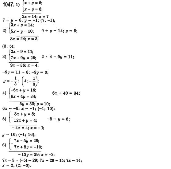 решебник ру по математике 7 класс