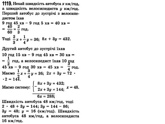 2018 гдз алгебра мерзляк якір 7 клас