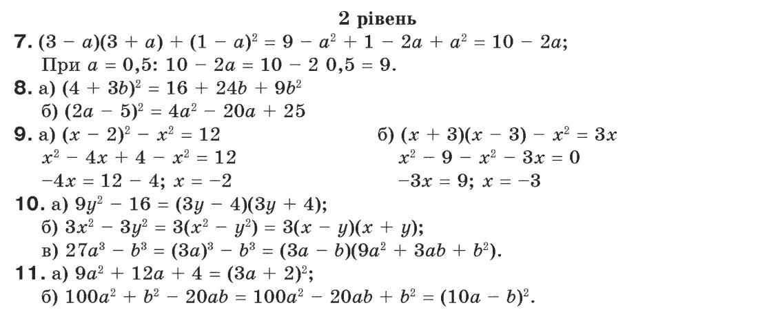 Гдз По Алгебре За 7 Клас Кравчук 2007