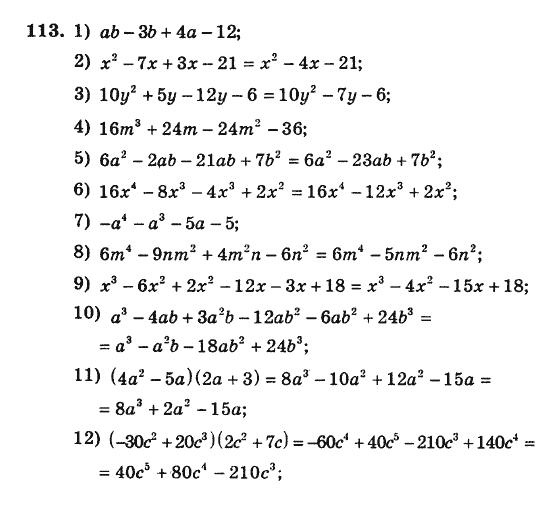 мерзляк 2018 решебник алгебра класс 7