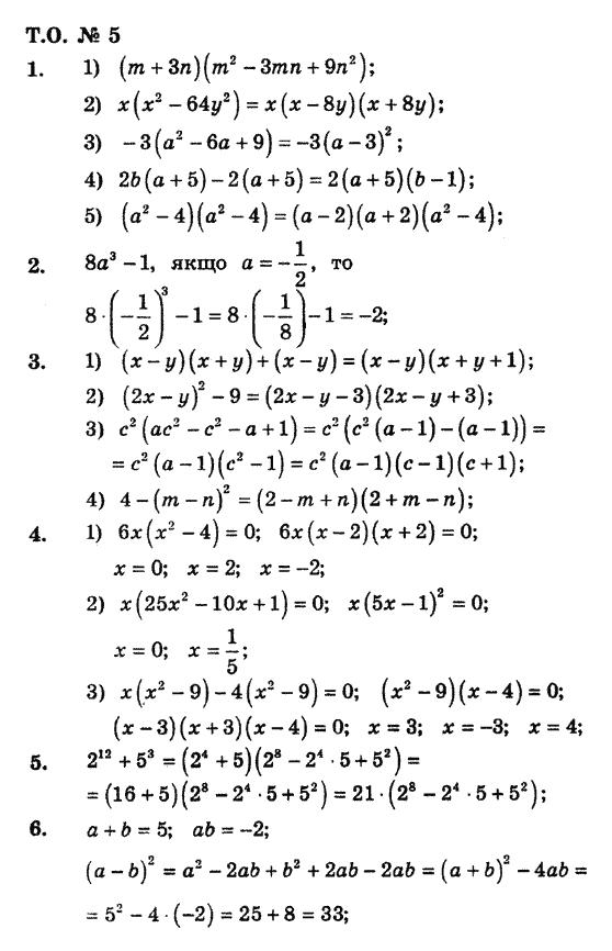 2018 решебник якір алгебра мерзляк полонський 7 клас
