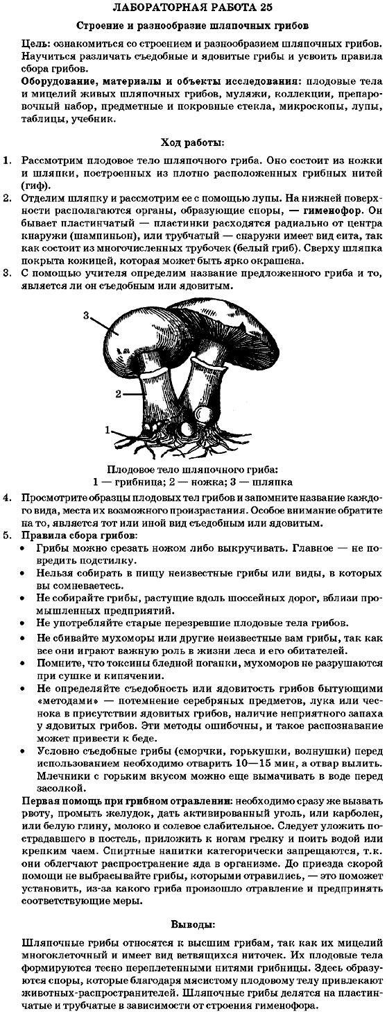 Как сделать лабораторную работу по биологии 7 класс латюшин