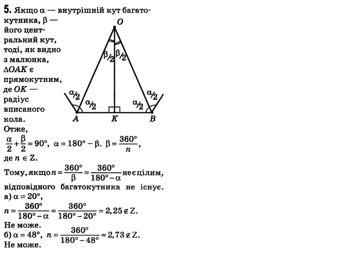 7 клас 2018 по истер гдз геометрии