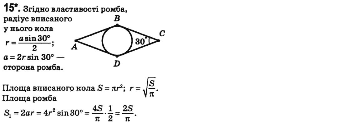 Гдз По Геометрии 7 Клас 2018 Истер