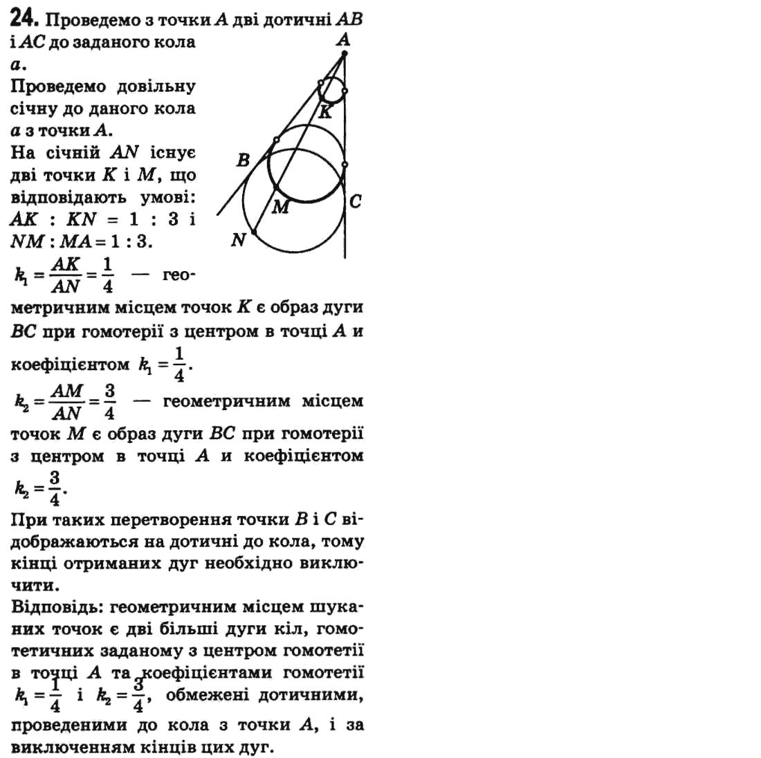 Класс геометрию гдз истер 7 на