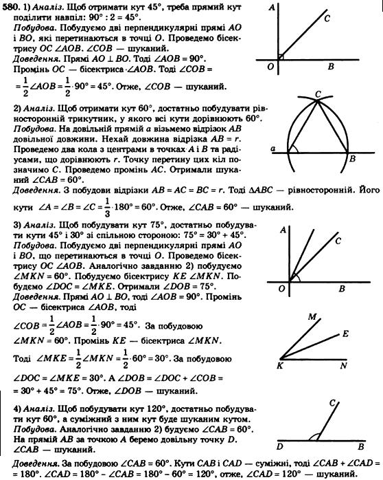 Гдз С Геометрии 7 Класс Мерзляк Полонський Якір