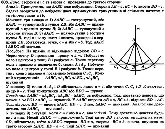 Класс б с 7 м полонський г а мерзляка геометрия якір в гдз