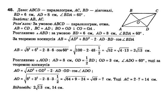 роганин, стадник шпаргалка по геометрии 7 класс