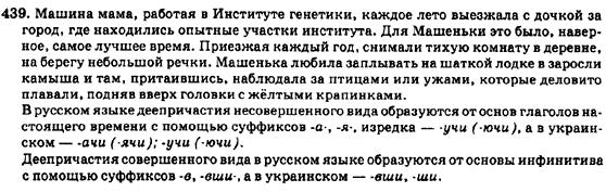 Гдз по русском языке 7 класс лебеденко