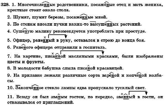 Гдз по русскому 7 класс корсаков