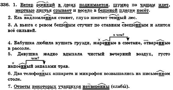 Гдз По Русскому Михайловская 7