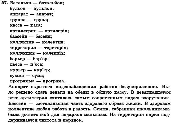 Решебник По Русскому 7 Класс Михайловская Корсаков