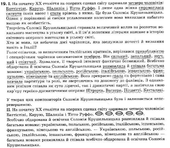Гдз Укр 9