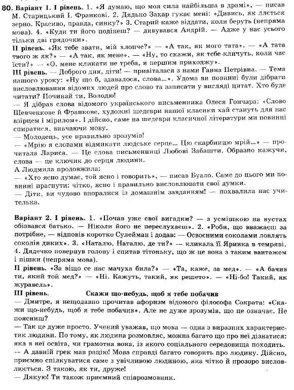 Гдз по укр мови 6 класс тарасенкова