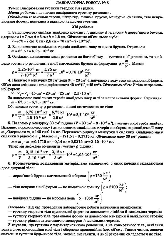 лабораторная гдз по кайдалов 1 класс работа 9 генденштейн физике