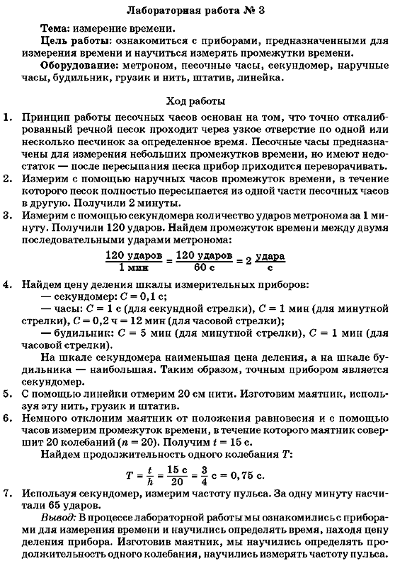 гдз по физике 8 класс лабораторные работы генденштейн