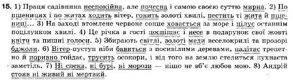 з заболотний клас 9 мови української гдз на